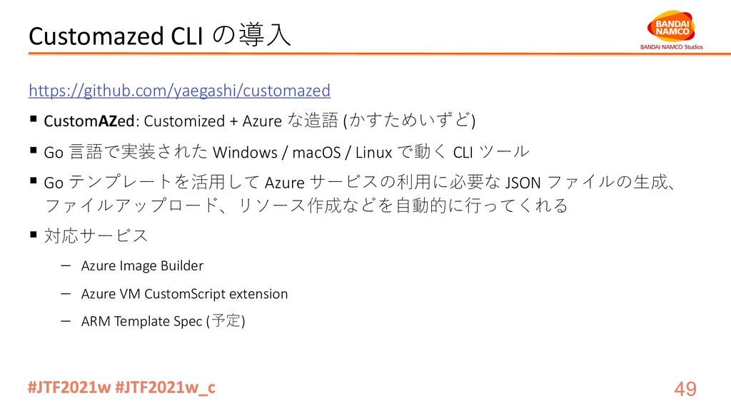 Customazed CLI の導⼊ https://github.com/yaegashi/...