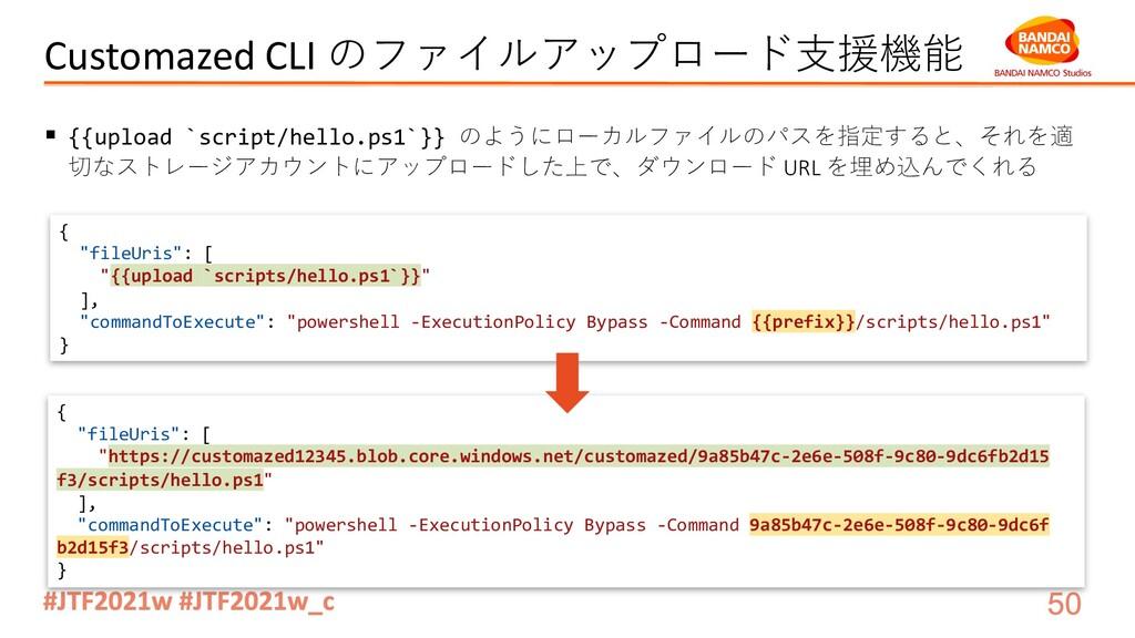 Customazed CLI のファイルアップロード⽀援機能 § {{upload `scri...