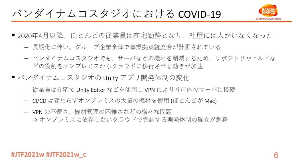 バンダイナムコスタジオにおける COVID-19 § 2020年4⽉以降、ほとんどの従業員は在...