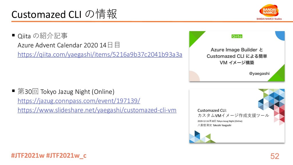 Customazed CLI の情報 § Qiita の紹介記事 Azure Advent C...