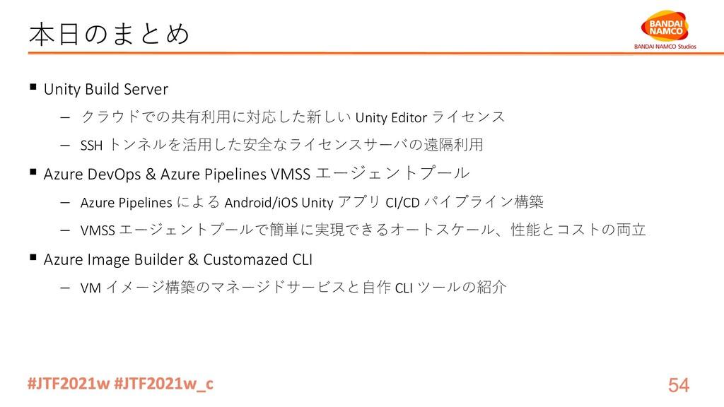 本⽇のまとめ § Unity Build Server - クラウドでの共有利⽤に対応した新し...