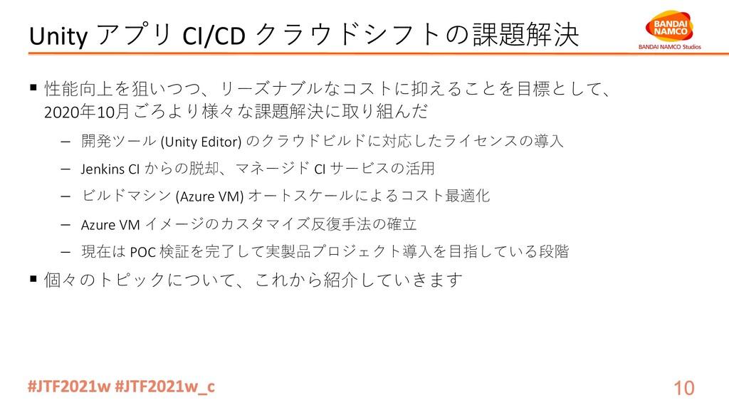 Unity アプリ CI/CD クラウドシフトの課題解決 § 性能向上を狙いつつ、リーズナブル...
