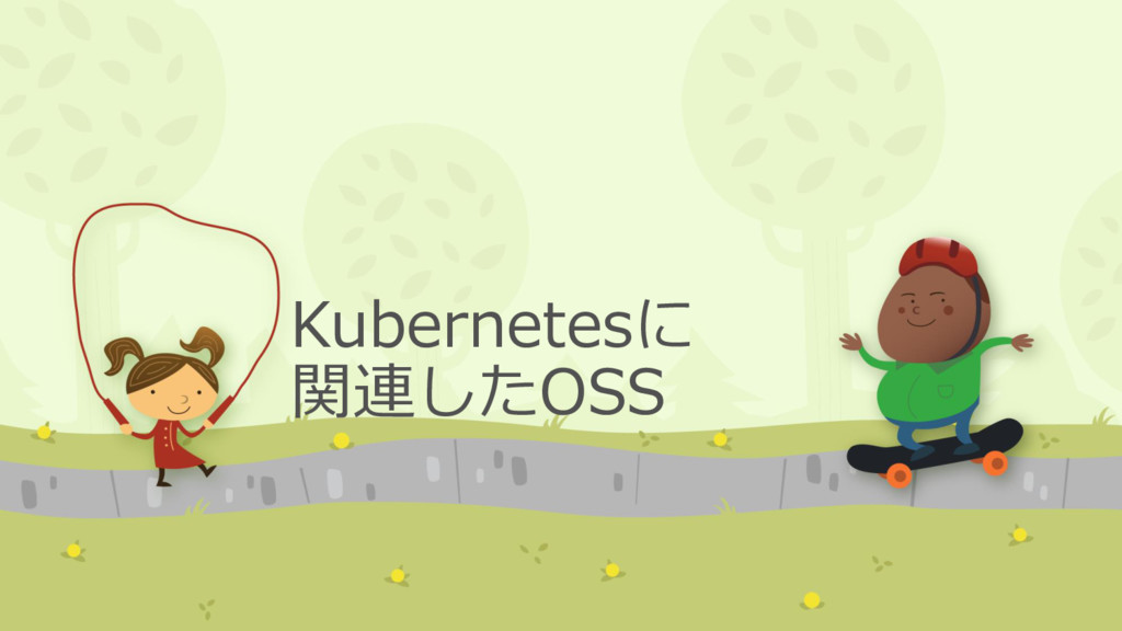 Kubernetesに 関連したOSS
