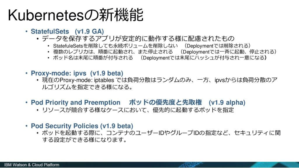 Kubernetesの新機能 • StatefulSets (v1.9 GA) • データを保...