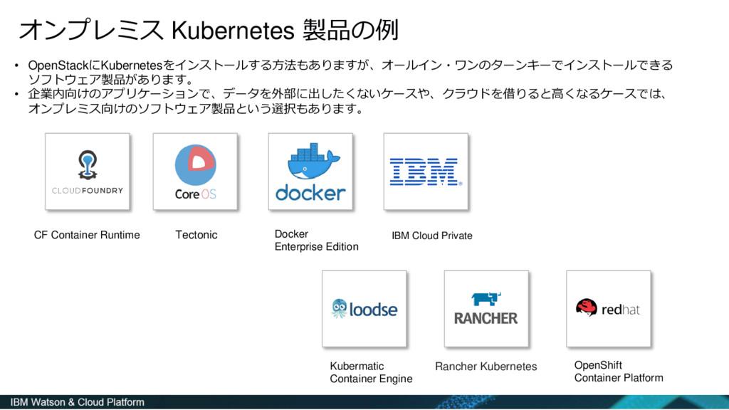 • OpenStackにKubernetesをインストールする方法もありますが、オールイン・ワ...