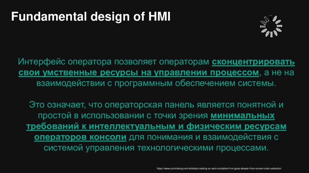 Fundamental design of HMI Интерфейс оператора п...