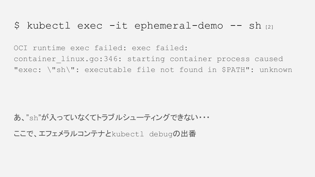 $ kubectl exec -it ephemeral-demo -- sh [2] OCI...