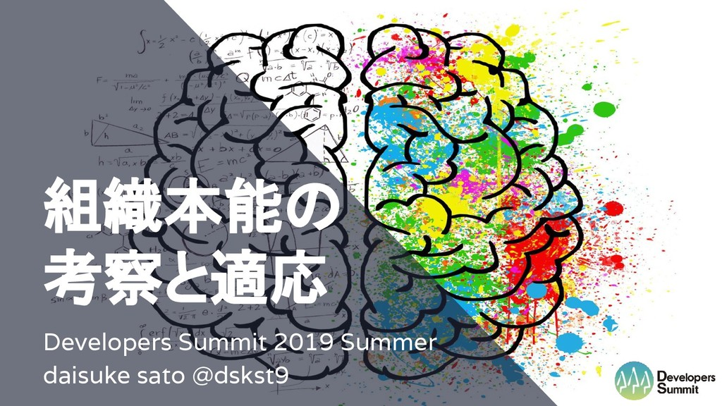 組織本能の 考察と適応 Developers Summit 2019 Summer daisu...