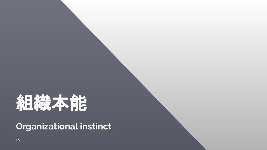 組織本能 Organizational instinct 15