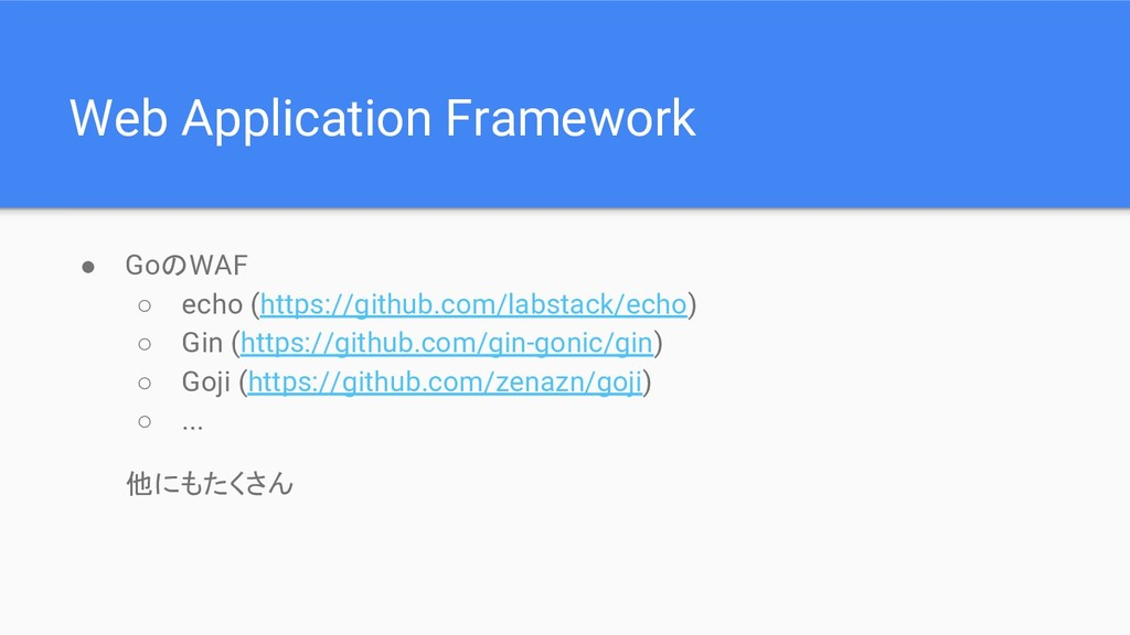 Web Application Framework ● GoのWAF ○ echo (http...