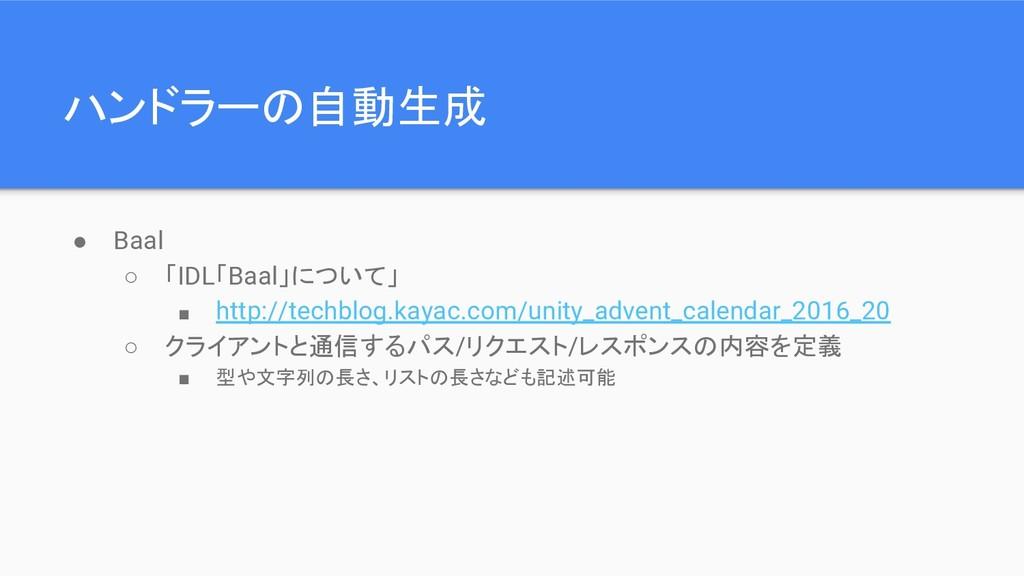 ハンドラーの自動生成 ● Baal ○ 「IDL「Baal」について」 ■ http://te...
