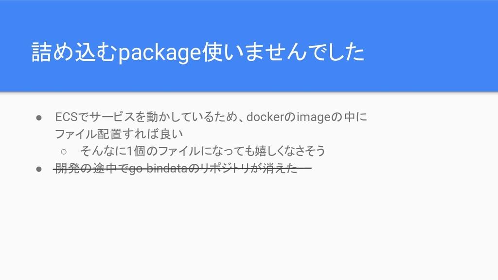 詰め込むpackage使いませんでした ● ECSでサービスを動かしているため、dockerの...