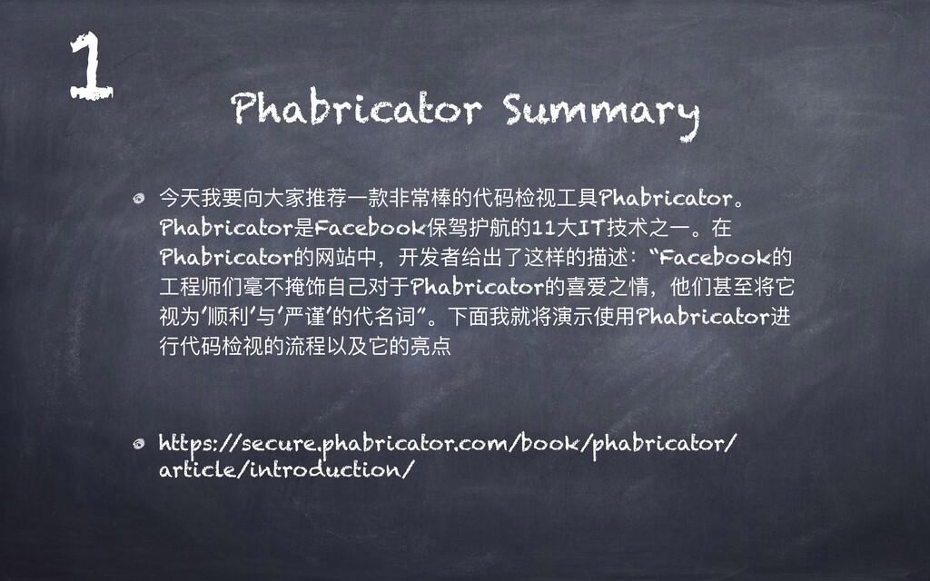 Phabricator Summary 今天我要向⼤家推荐⼀款⾮常棒的代码检视⼯具Phabri...