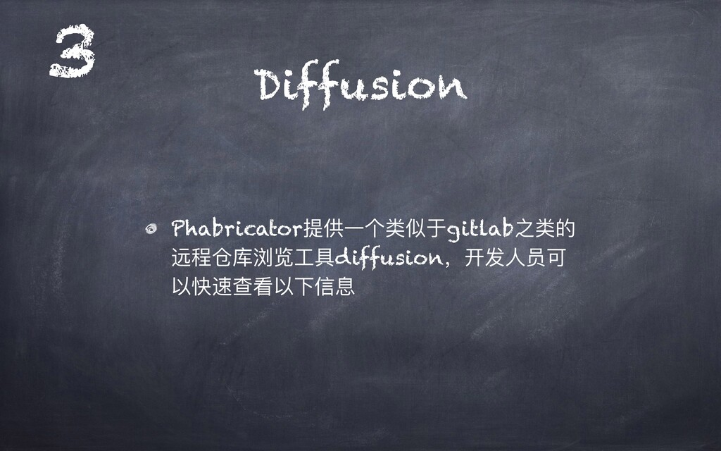 Diffusion Phabricator提供⼀个类似于gitlab之类的 远程仓库浏览⼯具d...