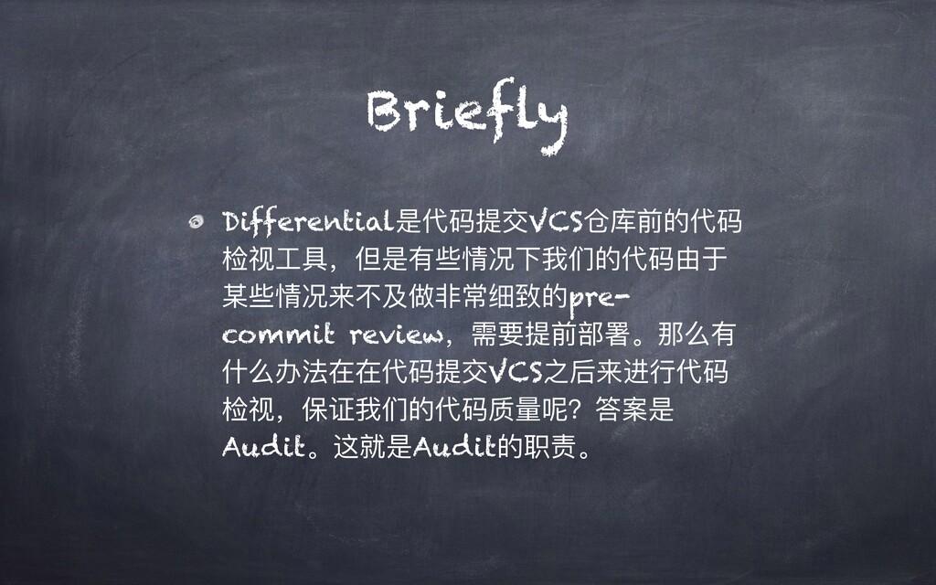 Briefly Differential是代码提交VCS仓库前的代码 检视⼯具,但是有些情况下...