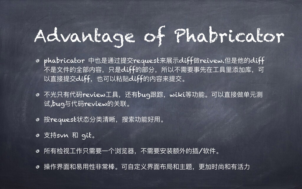 Advantage of Phabricator phabricator 中也是通过提交req...