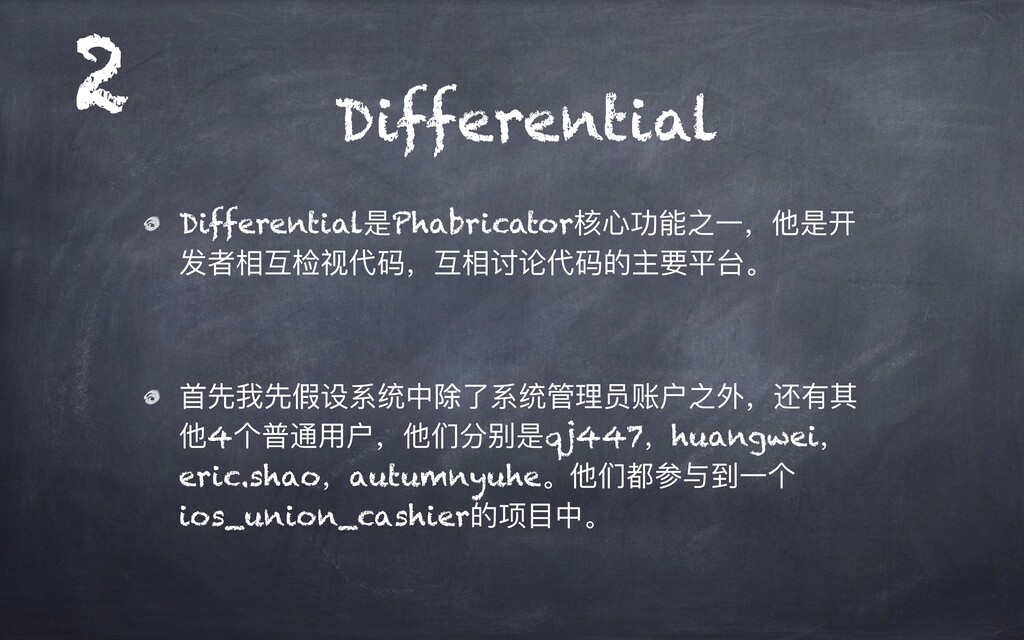 Differential Differential是Phabricator核⼼功能之⼀,他是开...