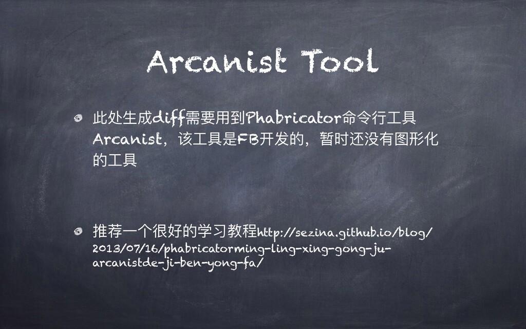 Arcanist Tool 此处⽣成diff需要⽤到Phabricator命令⾏⼯具 Arca...