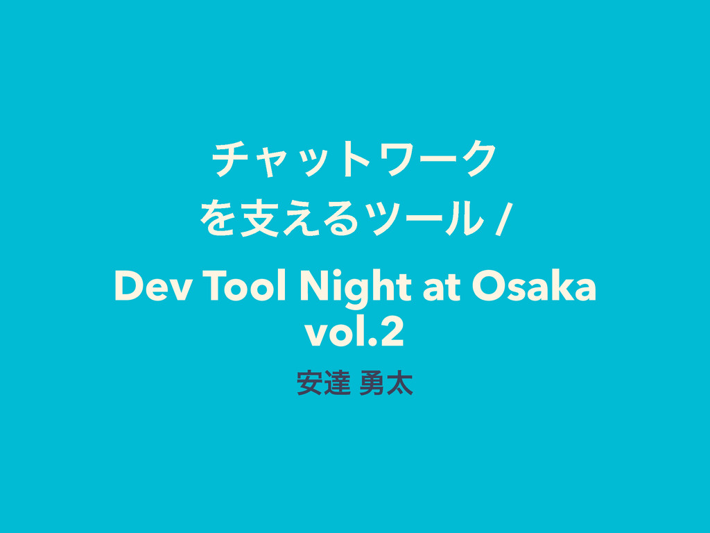νϟοτϫʔΫ Λࢧ͑Δπʔϧ / Dev Tool Night at Osaka vol.2...