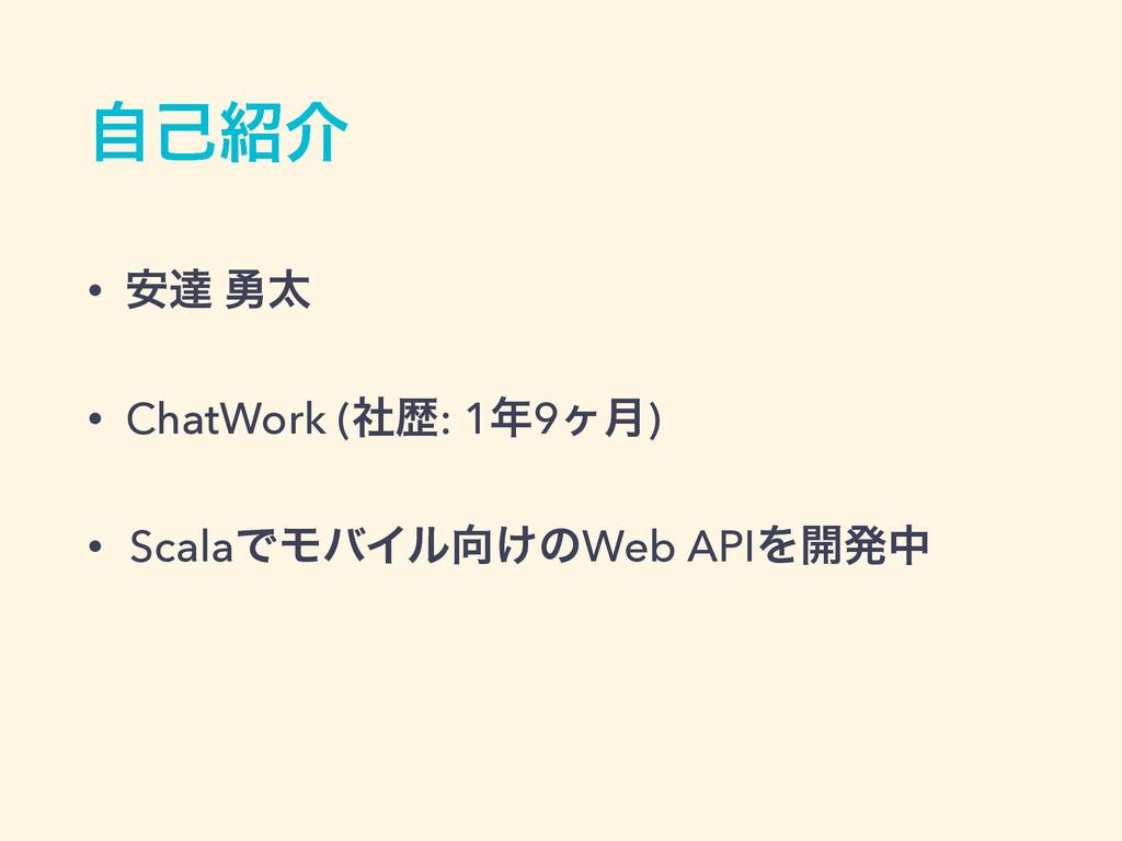 ࣗݾհ • ҆ୡ ༐ଠ • ChatWork (ࣾྺ: 19ϲ݄) • ScalaͰϞόΠ...