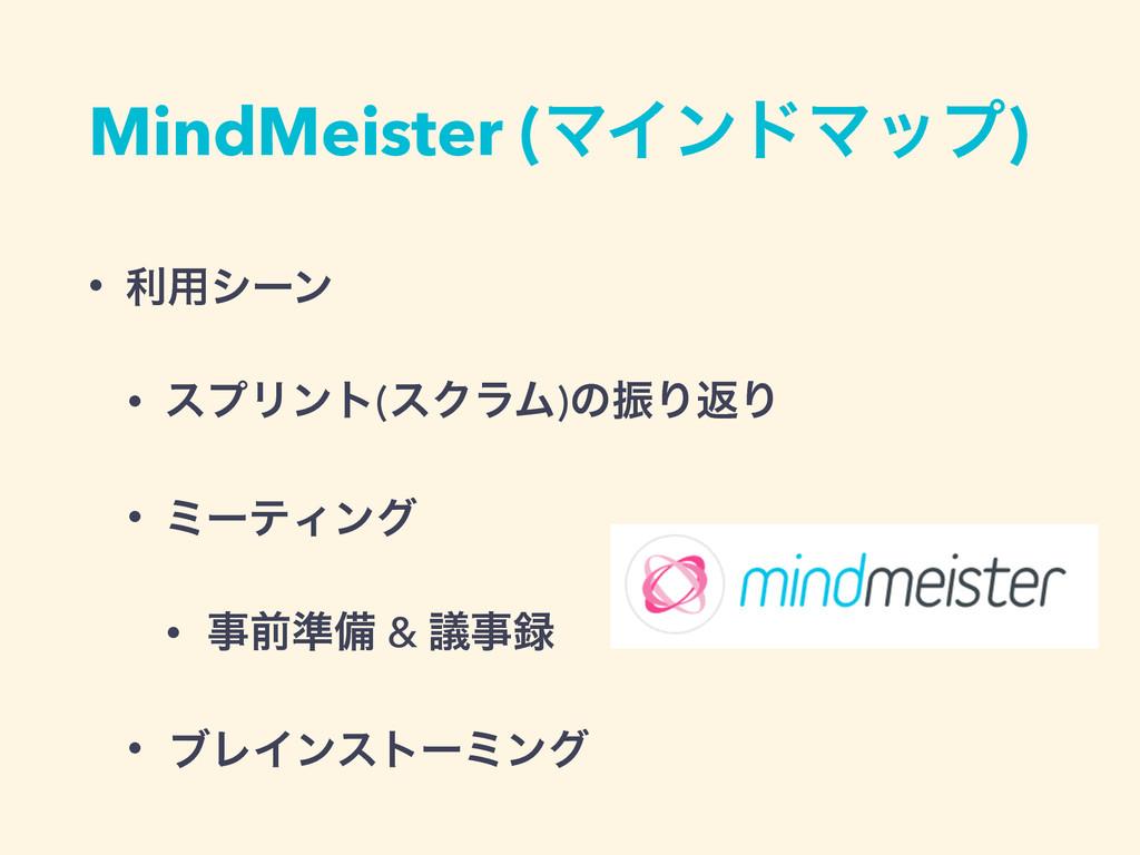 MindMeister (ϚΠϯυϚοϓ) • ར༻γʔϯ • εϓϦϯτ(εΫϥϜ)ͷৼΓฦ...