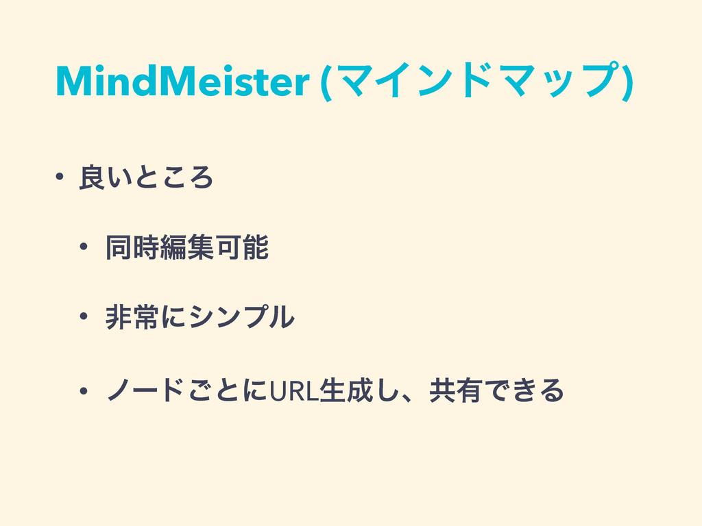MindMeister (ϚΠϯυϚοϓ) • ྑ͍ͱ͜Ζ • ಉฤूՄ • ඇৗʹγϯϓ...