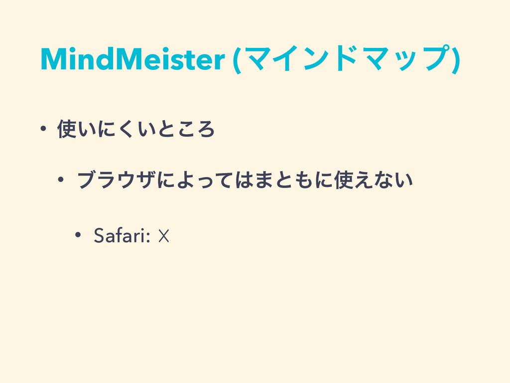 MindMeister (ϚΠϯυϚοϓ) • ͍ʹ͍͘ͱ͜Ζ • ϒϥβʹΑͬͯ·ͱ...