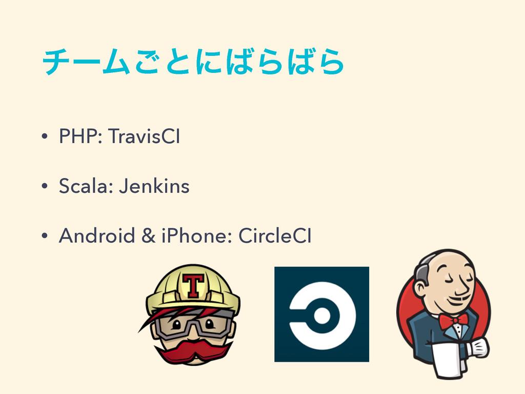 νʔϜ͝ͱʹΒΒ • PHP: TravisCI • Scala: Jenkins • A...