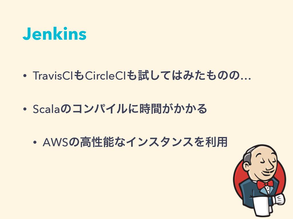 Jenkins • TravisCICircleCIࢼͯ͠Έͨͷͷ… • Scalaͷ...