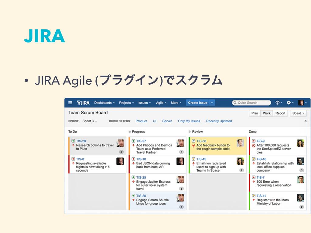 JIRA • JIRA Agile (ϓϥάΠϯ)ͰεΫϥϜ