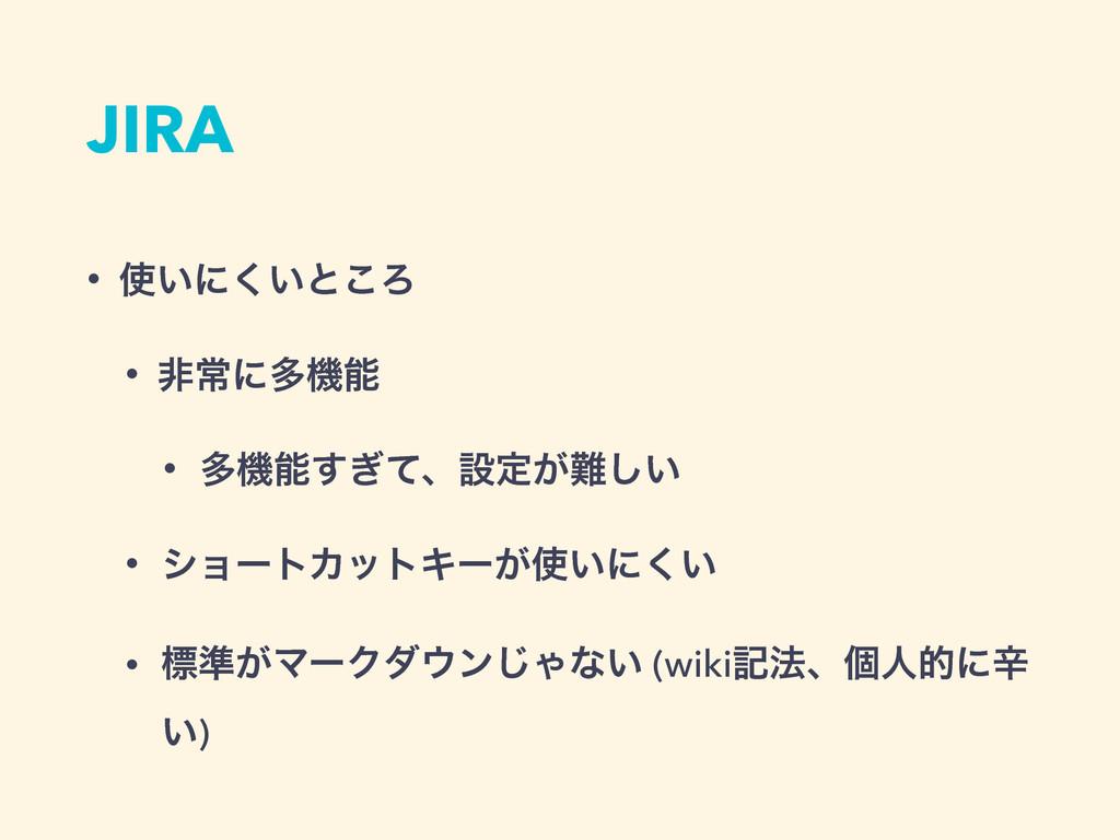 JIRA • ͍ʹ͍͘ͱ͜Ζ • ඇৗʹଟػ • ଟػ͗ͯ͢ɺઃఆ͕͍͠ • γϣʔτ...