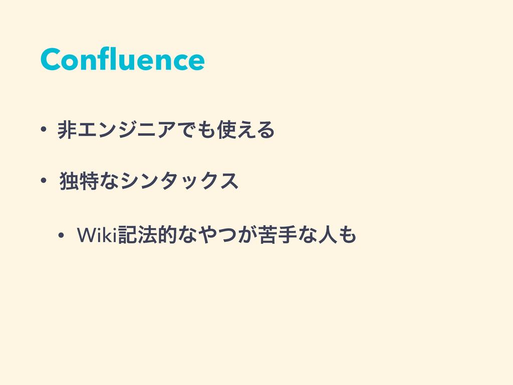 Confluence • ඇΤϯδχΞͰ͑Δ • ಠಛͳγϯλοΫε • Wikiه๏తͳ...