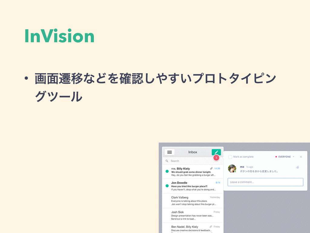 InVision • ը໘ભҠͳͲΛ͍֬͢͠ϓϩτλΠϐϯ άπʔϧ