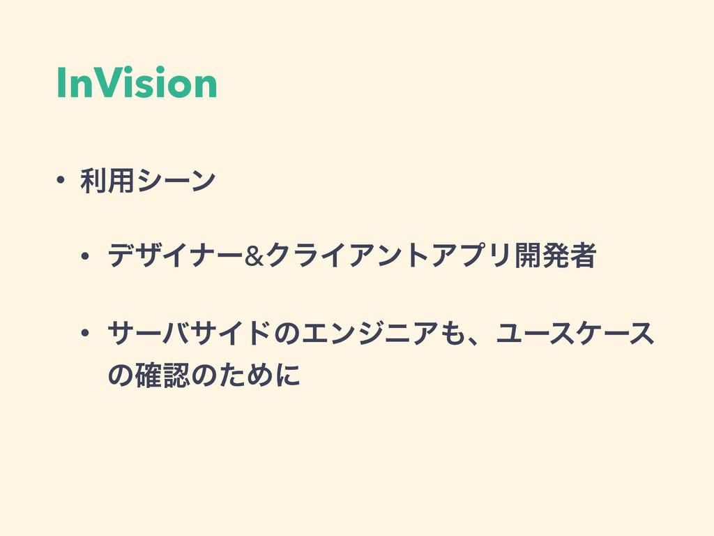 InVision • ར༻γʔϯ • σβΠφʔ&ΫϥΠΞϯτΞϓϦ։ൃऀ • αʔόαΠυͷ...
