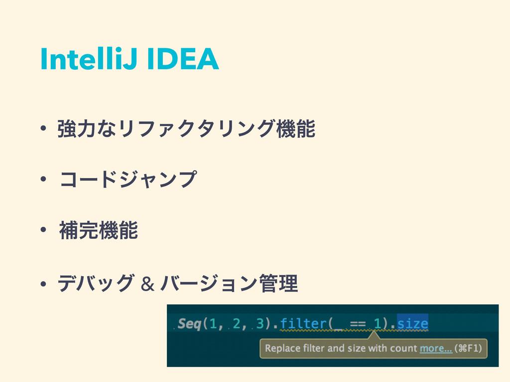 IntelliJ IDEA • ڧྗͳϦϑΝΫλϦϯάػ • ίʔυδϟϯϓ • ิػ ...