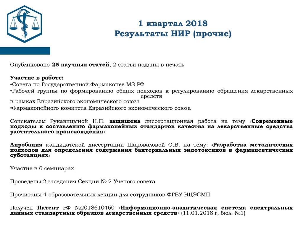 1 квартал 2018 Результаты НИР (прочие) Опублико...