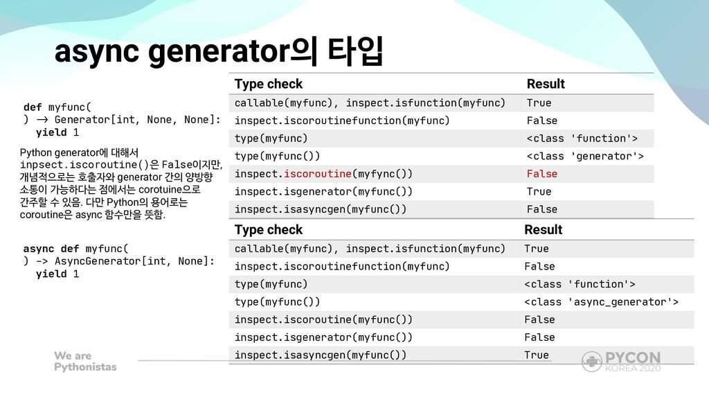 async generator의 타입 def myfunc( ) -> Generator[...