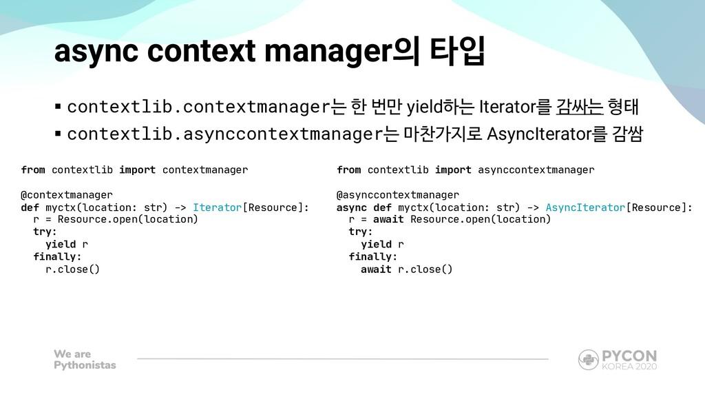 async context manager의 타입 § contextlib.contextm...