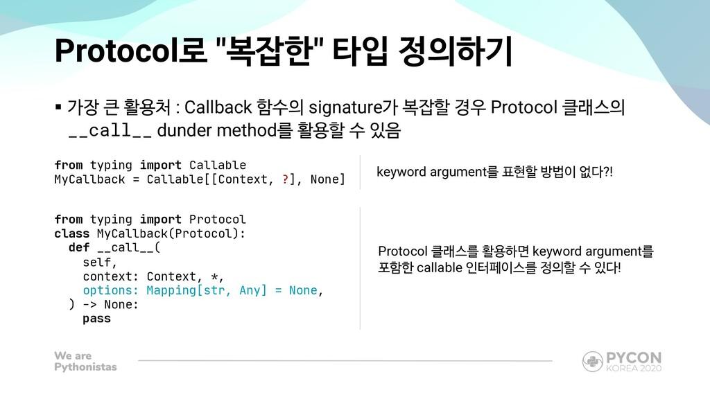 § 가장 큰 활용처 : Callback 함수의 signature가 복잡할 경우 Pro...