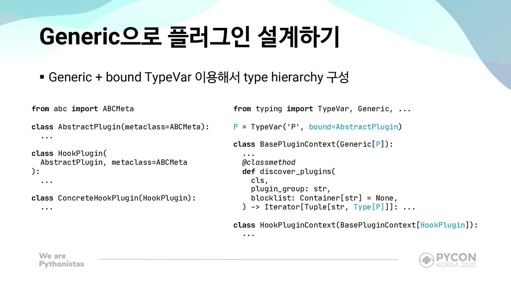 § Generic + bound TypeVar 이용해서 type hierarchy 구...