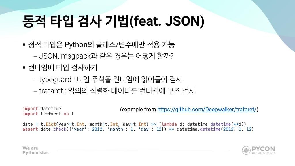 § 정적 타입은 Python의 클래스/변수에만 적용 가능 – JSON, msgpack...