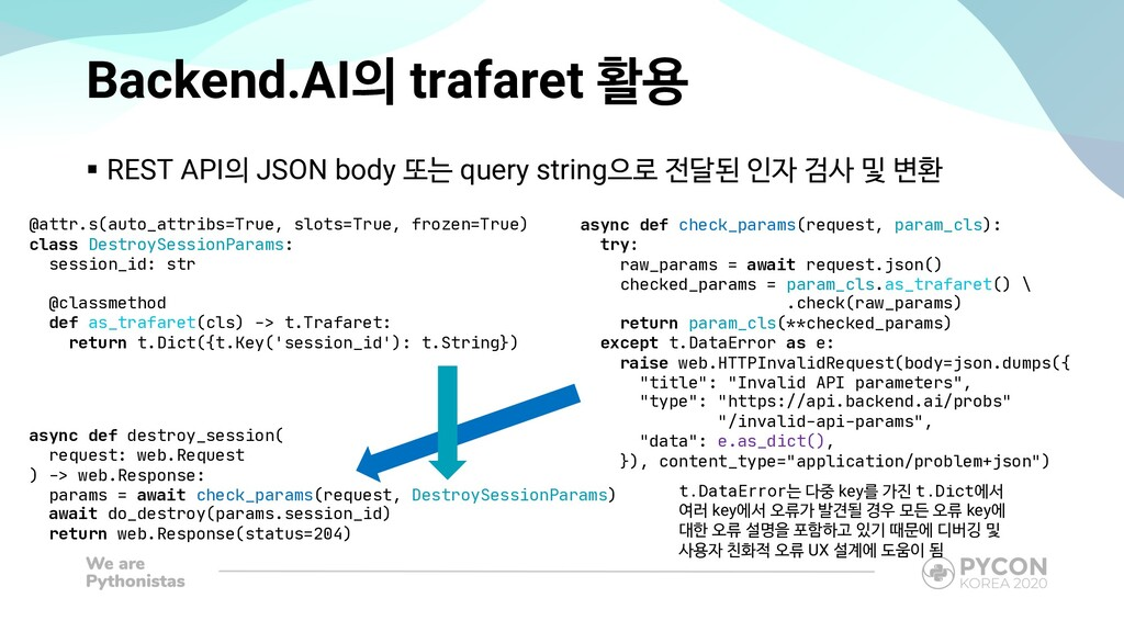 § REST API의 JSON body 또는 query string으로 전달된 인자 ...