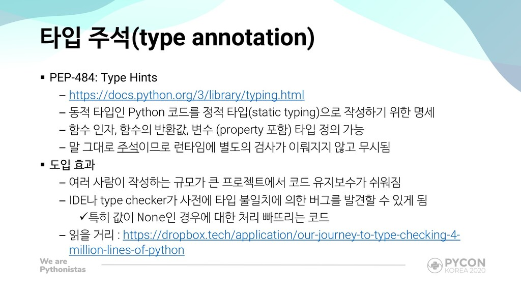 § PEP-484: Type Hints – https://docs.python.org...
