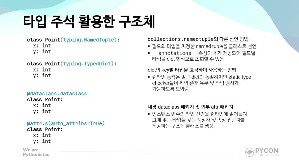 타입 주석 활용한 구조체 class Point(typing.NamedTuple): x...