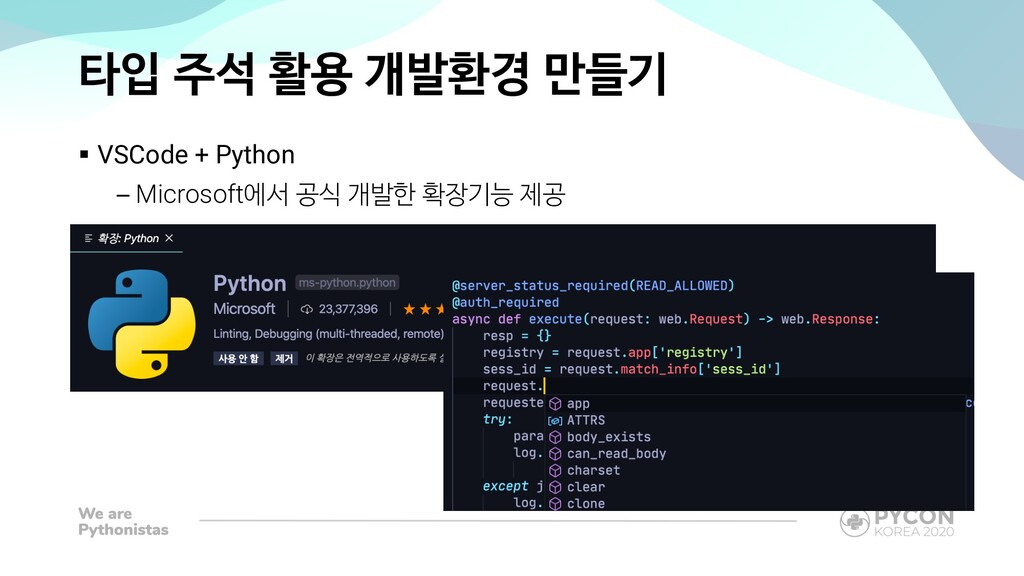 § VSCode + Python – Microsoft에서 공식 개발한 확장기능 제공 ...