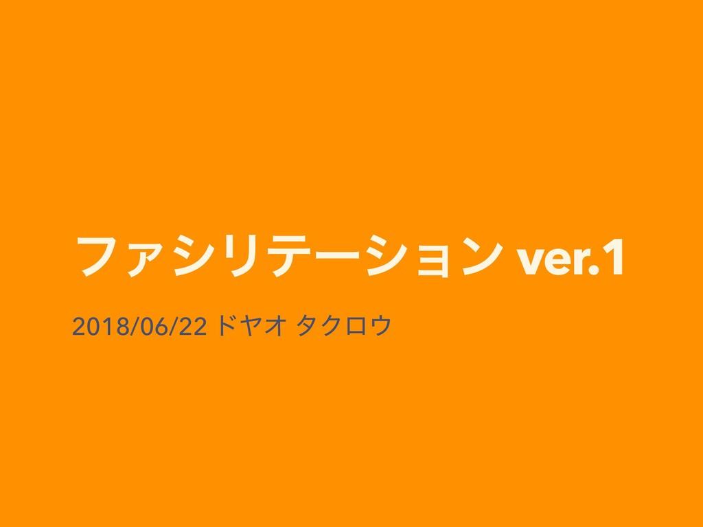 ϑΝγϦςʔγϣϯ ver.1 2018/06/22 υϠΦ λΫϩ