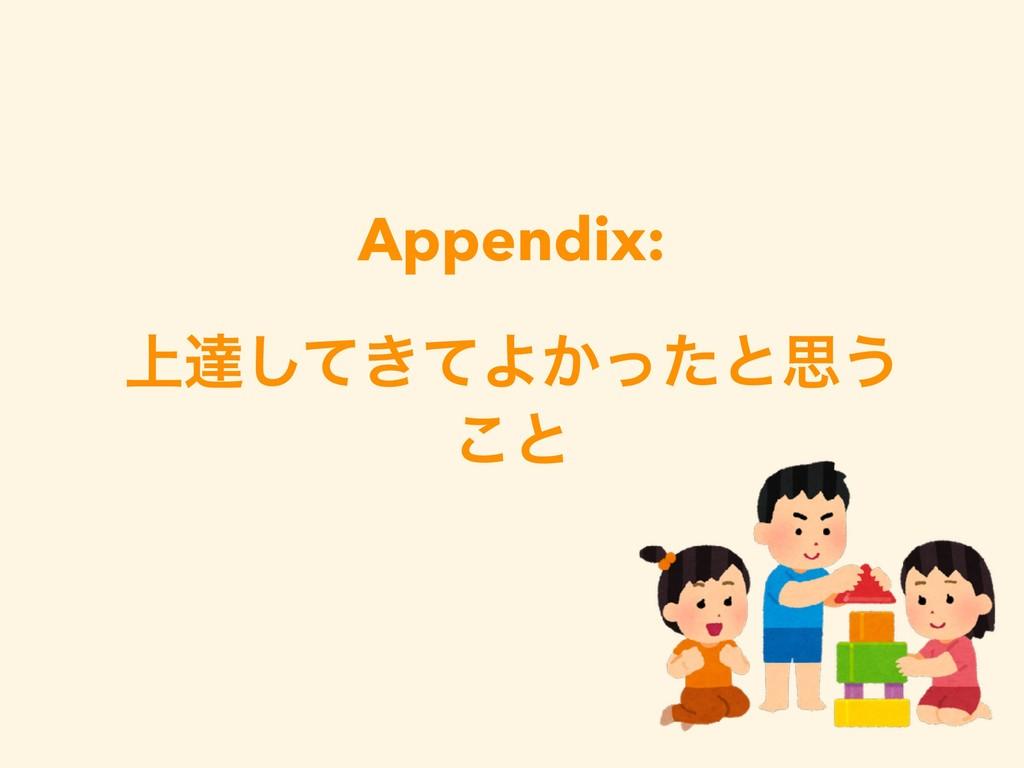 Appendix: ্ୡ͖ͯͯ͠Α͔ͬͨͱࢥ͏ ͜ͱ