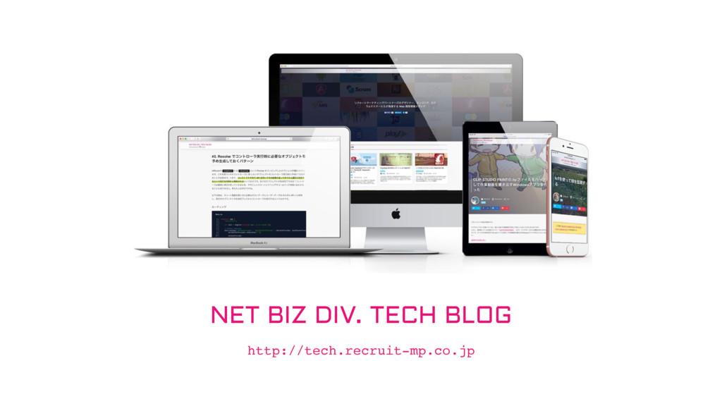 http://tech.recruit-mp.co.jp NET BIZ DIV. TECH ...