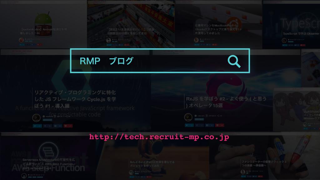 http://tech.recruit-mp.co.jp 3.1 ϒϩά