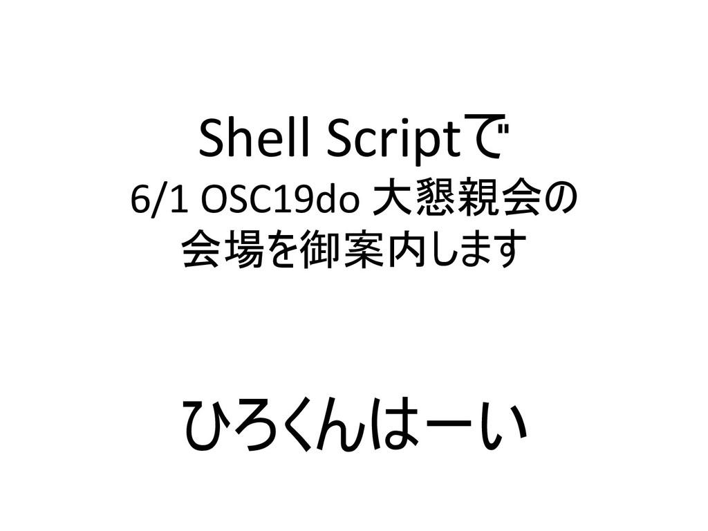 Shell Script 6/1 OSC19do